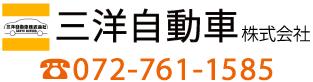 車検 大阪府池田市 三洋自動車株式会社